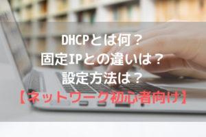 DHCPとは何?固定IPとの違いは?設定方法は?【ネットワーク初心者向け】アイキャッチ