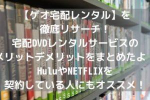 【ゲオ宅配レンタル】を徹底リサーチ!宅配DVDレンタルサービスのメリットデメリットをまとめたよ!HuluやNETFLIX契約している人にもオススメ!アイキャッチ
