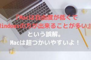 『Macは自由度が低くてWindowsの方が出来ることが多い』という誤解。Macは超つかいやすいよ!アイキャッチ