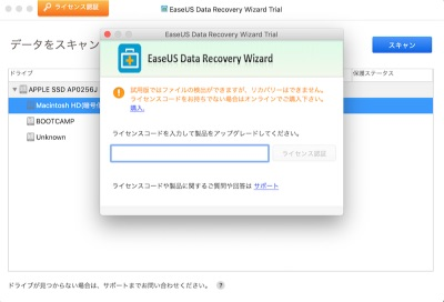 『EaseUS Data Recovery Wizard for Mac』ライセンスキー
