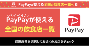 Yahoo!ダイニング PayPay