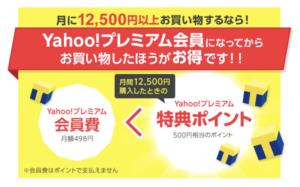 Yahoo!ショッピング ポイント5倍で元が取れる