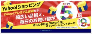 Yahoo!ショッピング ポイント5倍Yahoo!ショッピング ポイント5倍