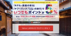 Yahoo!トラベル ポイント5倍