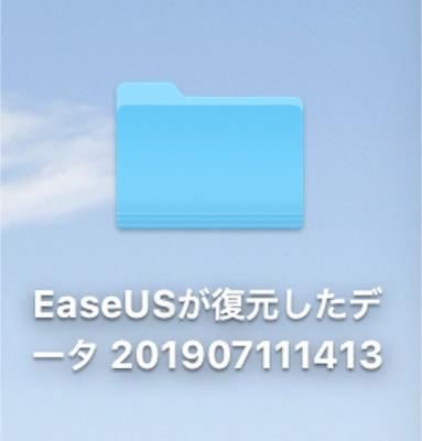 EaseUS 復元したフォルダ