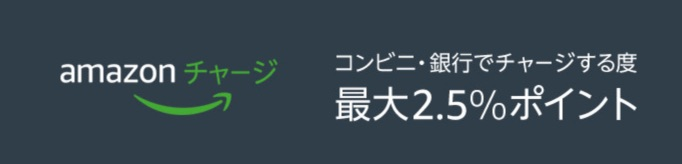 Amazonギフト チャージ