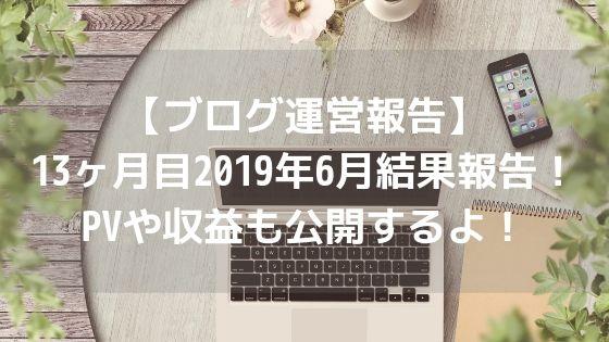 【ブログ運営報告】13ヶ月目2019年6月結果報告!PVや収益も公開するよ!アイキャッチ