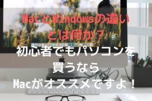 MacとWindowsの違いとは何か?初心者でもパソコンを買うならMacがオススメですよ!アイキャッチ
