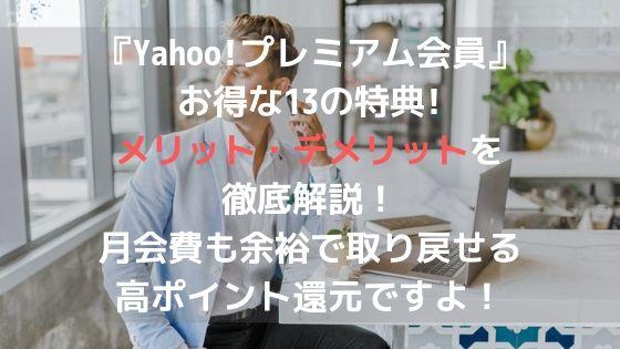 『Yahoo!プレミアム会員』お得な13の特典のメリット・デメリットを徹底解説!月会費も余裕で取り戻せる高ポイント還元ですよ!アイキャッチ