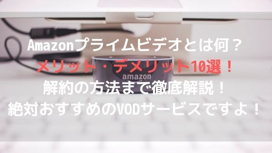Amazonプライムビデオとは何?メリット・デメリット10選!解約の方法まで徹底解説!絶対おすすめのVODサービスですよ!アイキャッチ