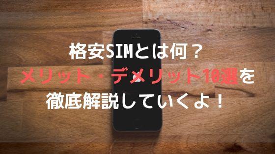 格安SIMとは何?メリット・デメリット10選を徹底解説していくよ!用途ごとのオススメ格安SIMなども紹介します!アイキャッチ