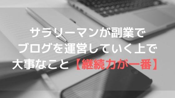 サラリーマンが副業でブログを運営していく上で大事なこと【継続力が一番】アイキャッチ