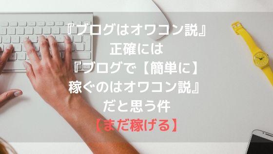 『ブログはオワコン説』は、正確には『ブログで【簡単に】稼ぐのはオワコン説』だと思う件【まだ稼げる】アイキャッチ
