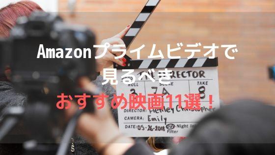 Amazonプライムビデオで見るべきおすすめ映画11選!アイキャッチ