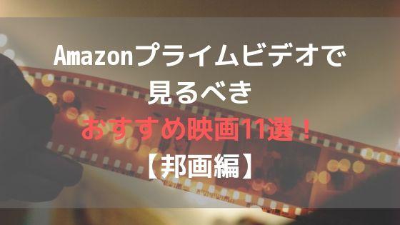 Amazonプライムビデオで見るべきおすすめ映画11選!【邦画編】アイキャッチ