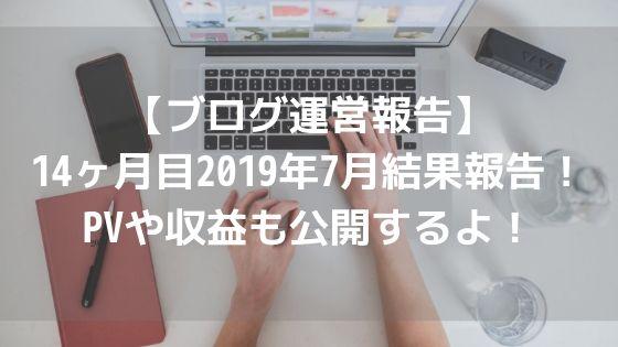 【ブログ運営報告】14ヶ月目2019年7月結果報告!PVや収益も公開するよ!アイキャッチ