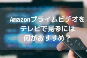 Amazon-Prime-what-View