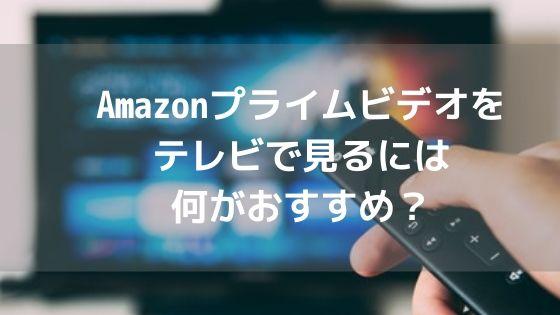 アマゾン プライム ビデオ テレビ で 見る