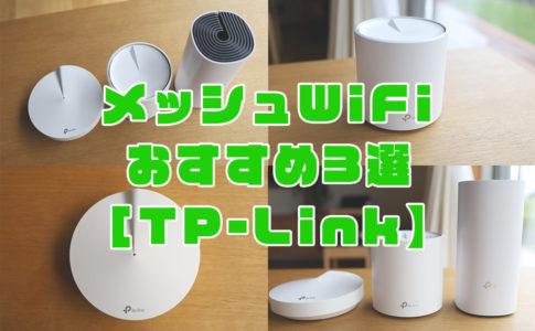 メッシュWiFiおすすめ3選紹介記事アイキャッチ【TP-Link】