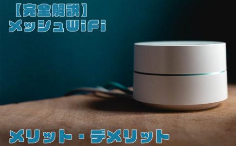 メッシュWiFiのメリット・デメリットまとめ記事アイキャッチ