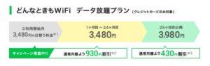 どんなときもWiFi 3,480円