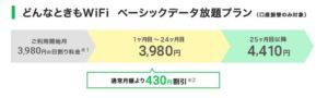 どんなときもWiFi 3,980円