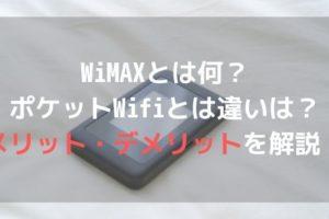 WiMAXとは何?ポケットWifiとは違いは?メリット・デメリットを解説!スピードの速いポケットWifiが欲しいならWiMAXアイキャッチ