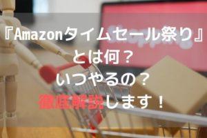 『Amazonタイムセール祭り』とは何?いつやるの?徹底解説します!アイキャッチ