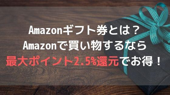 Amazonギフト券とは?Amazonで買い物するなら最大ポイント2.5%還元でお得!アイキャッチ