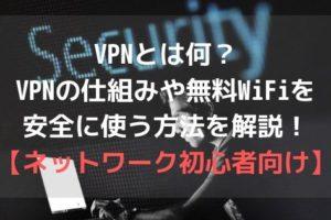 VPNとは何?VPNの仕組みや無料WiFiを安全に使う方法を解説!【ネットワーク初心者向け】アイキャッチ