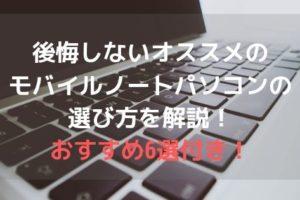 後悔しないオススメのモバイルノートパソコンの選び方を解説!おすすめ6選付き!アイキャッチ