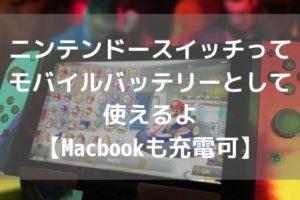 ニンテンドースイッチってモバイルバッテリーとして使えるよ【Macbookも充電可】アイキャッチ