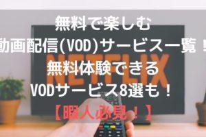 無料で楽しむ動画配信(VOD)サービス一覧!無料体験できるVODサービス8選も!【暇人必見!】アイキャッチ