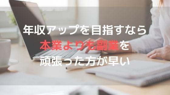 年収アップを目指すなら本業よりも副業を頑張った方が早い【月1万円の収入アップは数ヶ月で達成可能】アイキャッチ