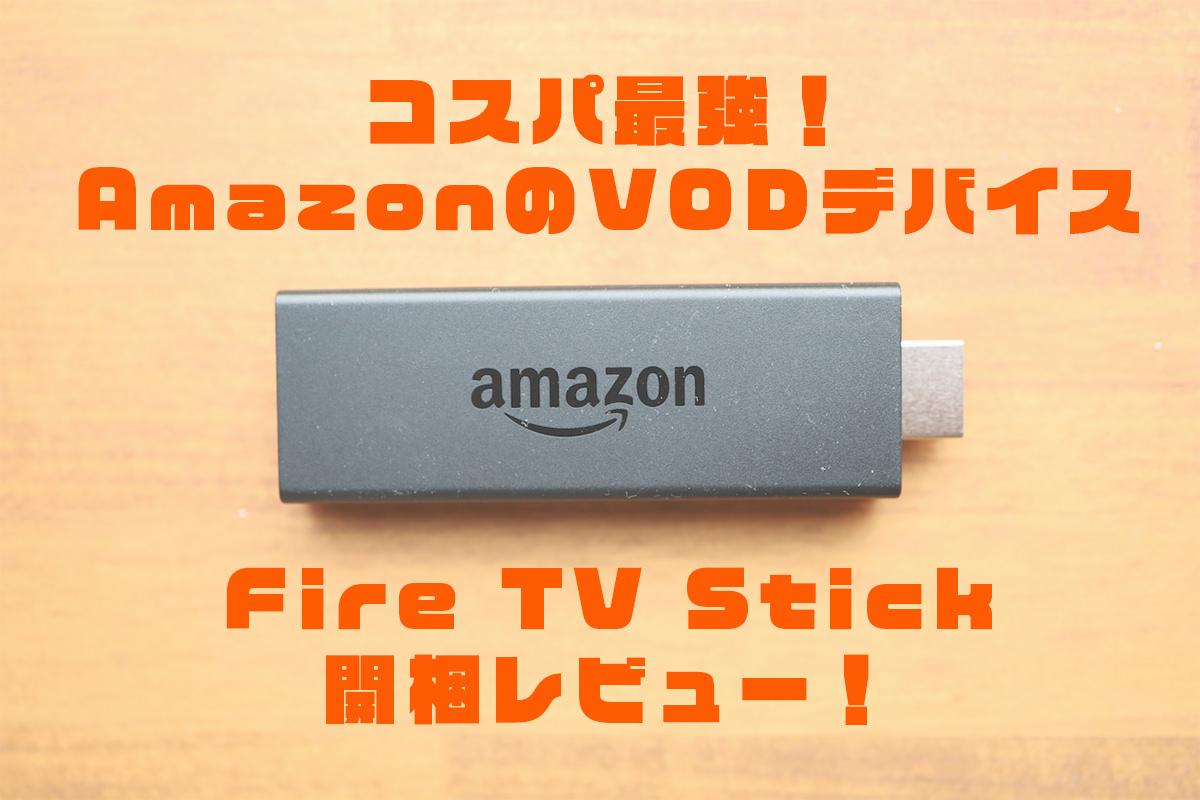 FireTVStickレビュー記事アイキャッチ