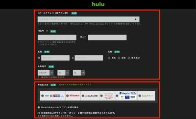 Hulu 支払い