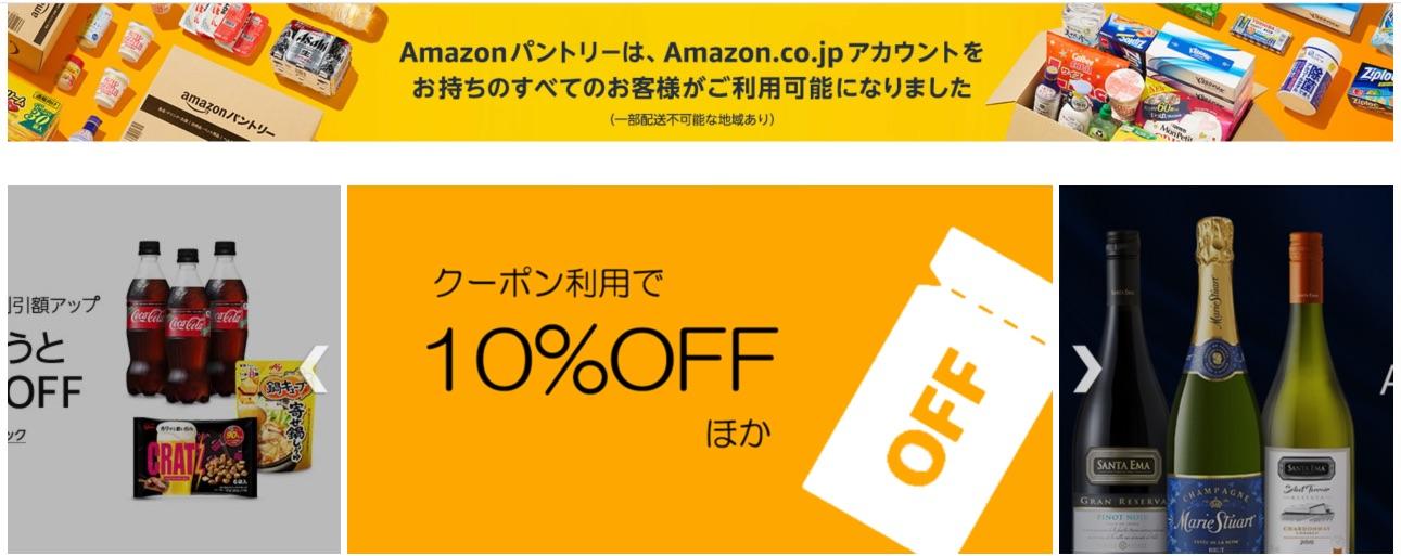 AmazonPantry