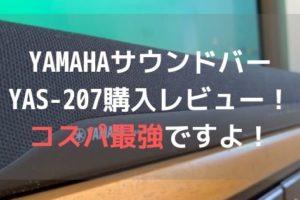 YAMAHAサウンドバーYAS-207購入レビュー!コスパ最強ですよ!アイキャッチ