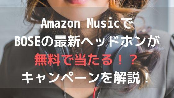 Amazon MusicでBOSEの最新ヘッドホンが無料で当たる!?キャンペーンを解説!アイキャッチ