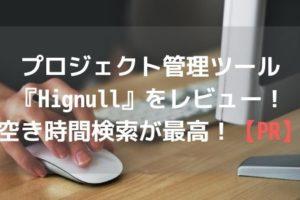 プロジェクト管理ツール『Hignull』をレビュー!空き時間検索が最高!【PR】アイキャッチ
