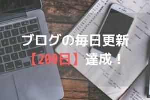 ブログの毎日更新【200日】達成!ネタ出しの悩みが解決する方法は『毎日更新すること』アイキャッチ