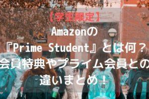 【学生限定】Amazonの『Prime Student』とは何?会員特典やプライム会員との違いまとめ!アイキャッチ