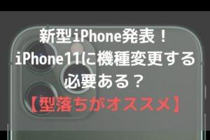 新型iPhone発表!iPhone11に機種変更する必要ある?【型落ちがオススメ】アイキャッチ