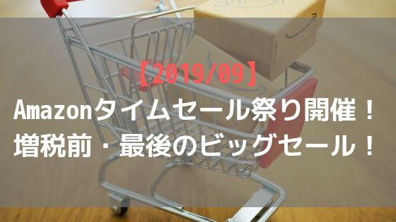【2019/09】Amazonタイムセール祭り開催!増税前・最後のビッグセール!アイキャッチ