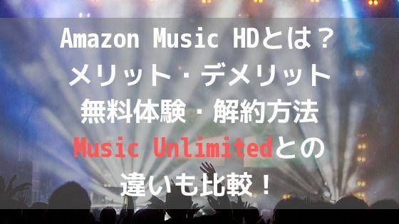 Amazon Music HDとは?メリット・デメリット・無料体験・解約方法・Music Unlimitedとの違いも比較!アイキャッチ