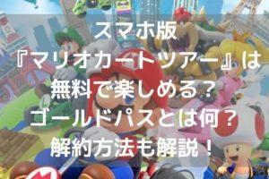スマホ版『マリオカートツアー』は無料で楽しめる?ゴールドパスとは何?・解約方法も解説!【無課金チャレンジ中】アイキャッチ