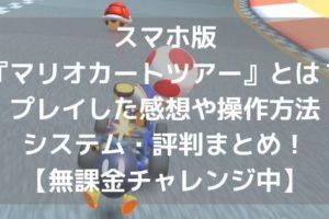 スマホ版『マリオカートツアー』とは?プレイした感想や操作方法・システム・評判まとめ!【無課金チャレンジ中】アイキャッチ