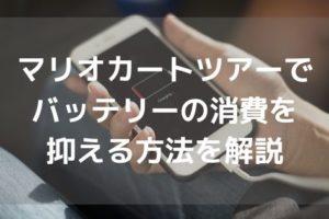 マリオカートツアーでバッテリーの消費を抑える方法を解説【おすすめモバイルバッテリーも】アイキャッチ