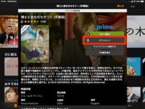 primevideo-download