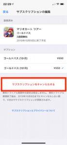 iOS サブスクリプション解約